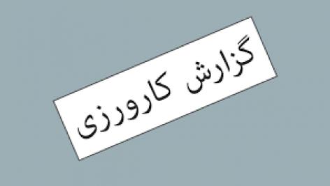 کارورزی٤ :گزارش روايي (كشساني فنر،اصطكاك) {16}