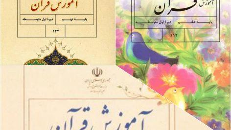 گزارش تخصصی: بررسی روش های نوین تدریس در دروس پیام های آسمانی و قرآن