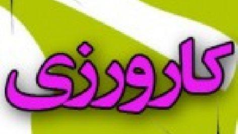 گزارش کارورزی 2 : دبیری زبان و ادبیات عرب {40}