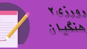 مختصری گزارش کارورزی(2) کتاب فارسی نهم درس سیزدهم {45}